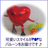 スマイルheartheart2