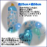 哺乳瓶バルーン2