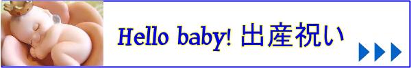 バナー出産祝い