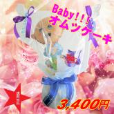 babyオムツケーキ
