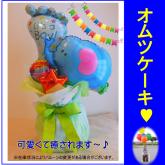 オムツケーキ(ぞうさん&フット)1